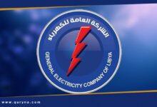 """Photo of """"الكهرباء"""" تعلن سرقة 3 خطوط بدائرة توزيع الحي الصناعي"""