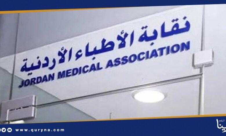 Photo of الأردن : ارتفاع عدد الوفيات بين الأطباء لـ 11 حالة