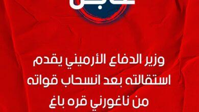 Photo of وزير الدفاع الأرميني يقدم استقالته بعد انسحاب قواته من ناغورني قره باغ