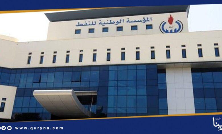 Photo of المؤسسة الوطنية للنفط : إجمالي الإيرادات النفطية بلغ نحو 116.9 مليون دولار