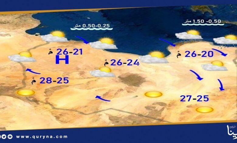 Photo of الأرصاد : انخفاض في درجات الحرارة بمناطق متفرقة من البلاد