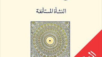 "Photo of ""من إسلام القرآن إلى إسلام الحديث_ النشأة المستأنفة""_ جورج طرابيشي"