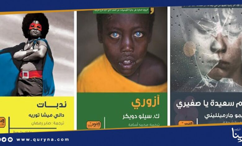 Photo of العربي للنشر يصدر 3 روايات بعيون طفل
