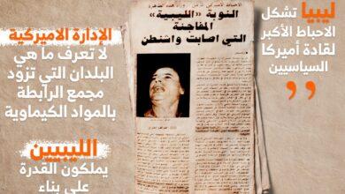 "Photo of "" النوبة الليبية "" المفاجئة التي أصابت واشنطن – الجزء الثاني"