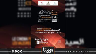 "Photo of ""دورة رقمية"" لمهرجان كازا السينمائي الدولي"