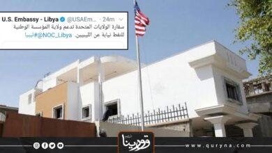 Photo of السفارة الأميركية تعلن دعمها للمؤسسة الوطنية للنفط
