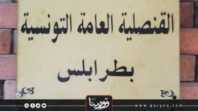 Photo of إيقاف 19 تونسيا من ليبيا في إطار مكافحة الهجرة غير الشرعية