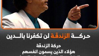 Photo of خطب وأحاديث القائد الشهيد معمر القذافي