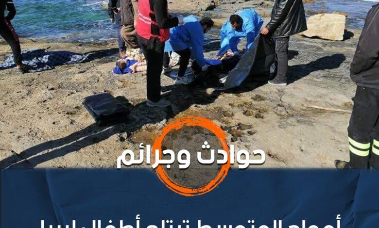 Photo of أمواج المتوسط تبتلع أطفال ليبيا