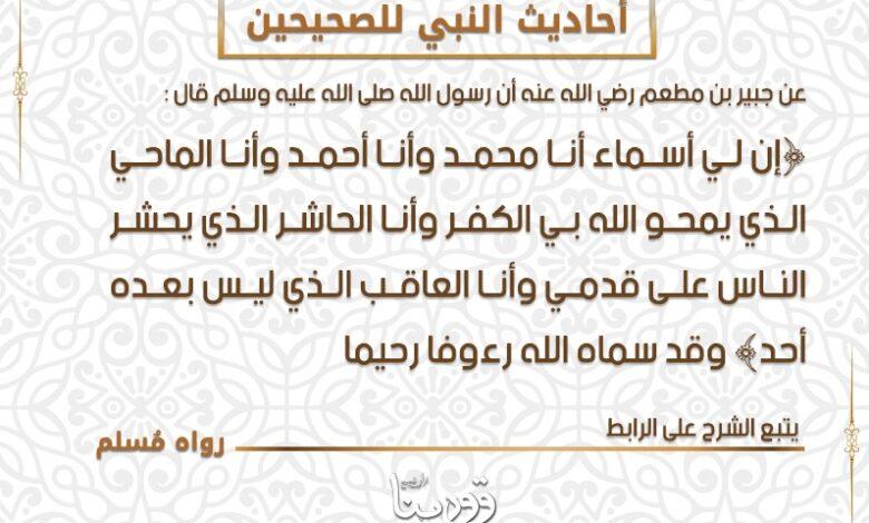 """Photo of """" أسماء الحبيب _ صل الله عليه وسلم """""""