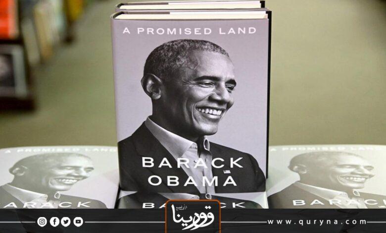 "Photo of ""أرض موعودة"" لـ أوباما يتصدر الأعلى مبيعا بـ""نيويورك تايمز"""
