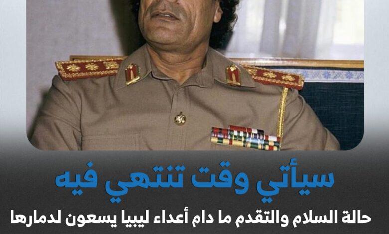 Photo of التاريخ يعرف أهله _ القائد الأممي معمر القذافي