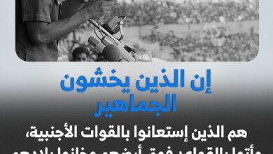 "Photo of "" قائد الثورة _ 1976 """