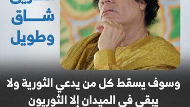 Photo of مقولات خالدة للقائد الشهيد معمر القذافي