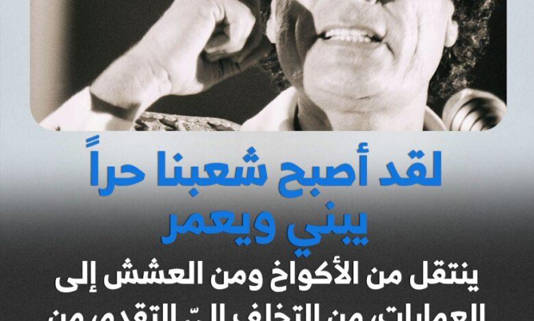 """Photo of """" قائد الثورة _ معمر القذافي """""""