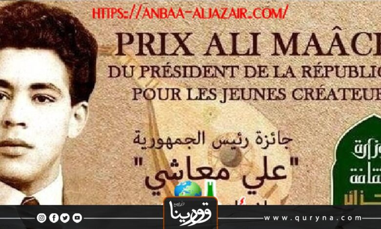 """Photo of الجزائر تفتح باب الترشح لجائزة """"علي معاشي"""""""