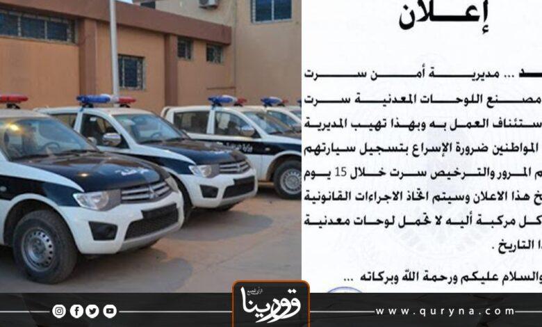 Photo of سرت تطلق تحذيراً للمواطنين بشأن تسجيل السيارات