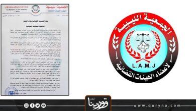 Photo of الجمعية الليبية لأعضاء الهيئة القضائية تطالب بفصل السلطات