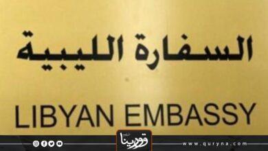 Photo of السفارة الليبية في إيطاليا تنفي ضبط أحد موظفيها