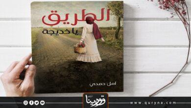 "Photo of ""الطريق يا خديجة"""