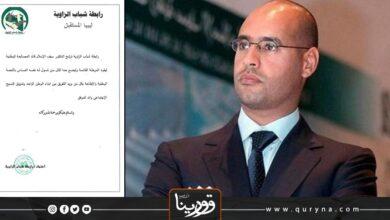 Photo of الزاوية العنقاء تُعلن دعمها للدكتور سيف الإسلام القذافي رئيسًا للبلاد