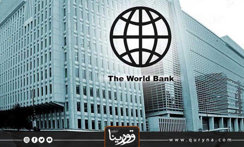 Photo of البنك الدولي يتوقع تعافي الاقتصاد بالشرق الأوسط