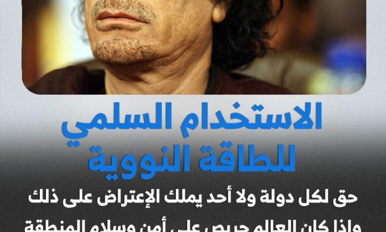 Photo of الزعيم الأممي معمر القذافي _ 2007
