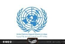 Photo of البعثة الأممية تعلن فتح باب الترشح للسلطة التنفيذية