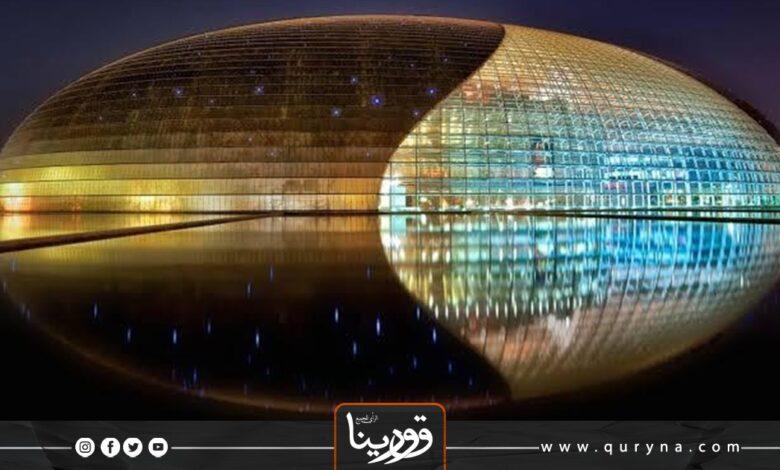 Photo of المركز الوطني للفنون المسرحية