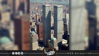 Photo of مركز التجارة العالمي