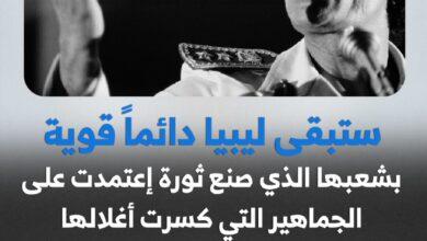 Photo of قائد الثورة معمر القذافي _ 1976