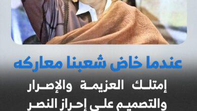 Photo of قائد الثورة معمر القذافي
