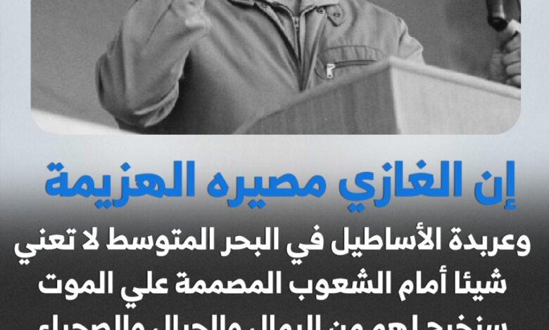 Photo of الزعيم الراحل معمر القذافي