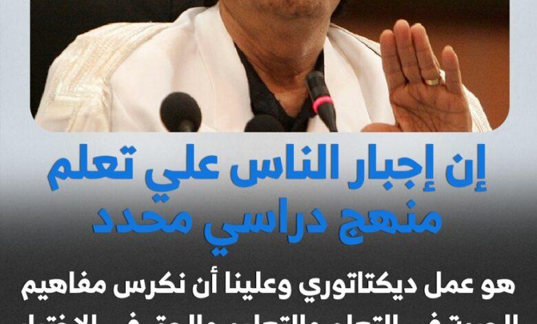 Photo of القائد المفكر معمر القذافي _ 2009