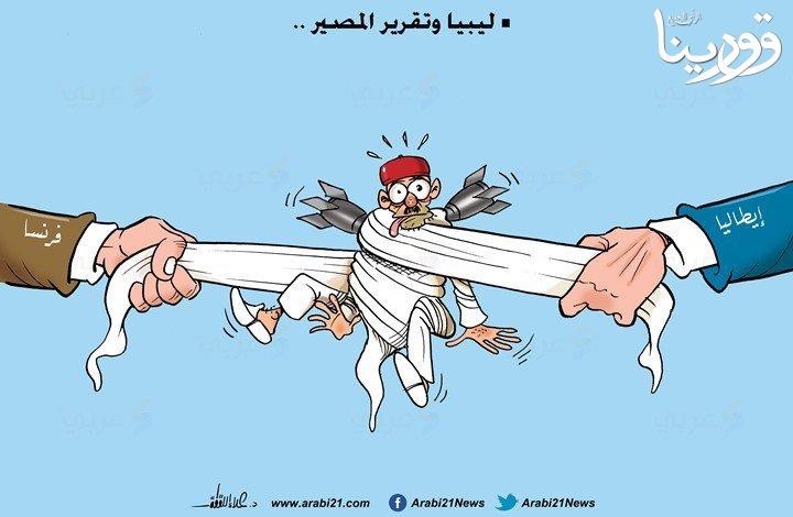 """Photo of """" المختنق الليبي """""""