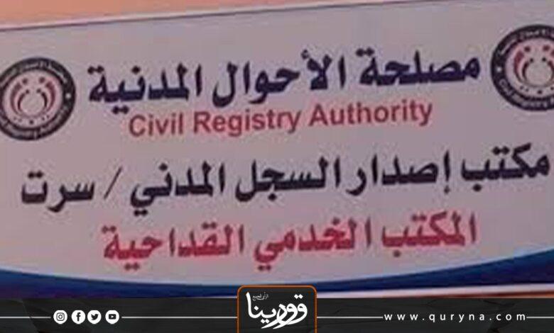 Photo of سرت : الإعتداء على مؤسسات المدينة متواصل