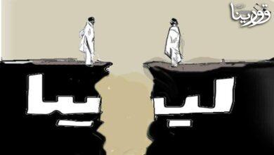 """Photo of """" ليبيا و مطامع التقسيم """""""