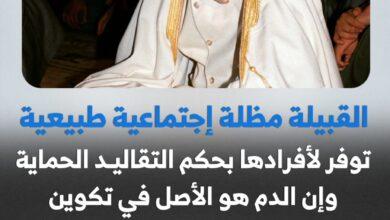 Photo of القائد المفكر معمر القذافي