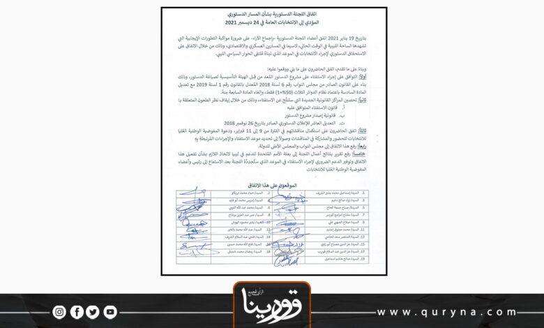Photo of توافق حول إجراء الاستفتاء على مشروع الدستور