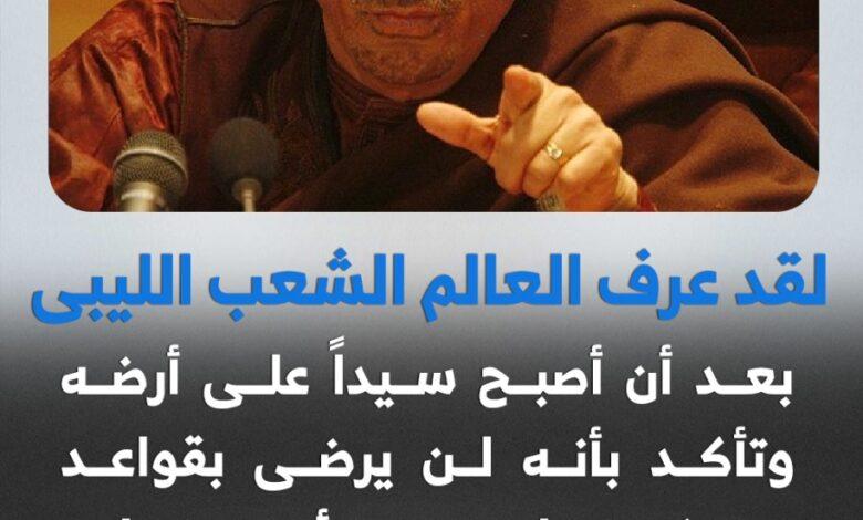 Photo of قائد الثورة معمر القذافي _ 1993