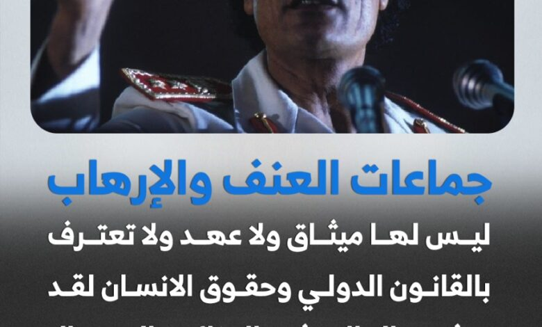 Photo of القائد الأممي معمر القذافي في ذكرى معركة القرضابية-2011