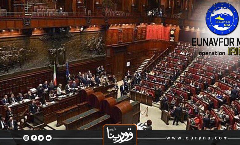 Photo of غدًا – البرلمان الإيطالي يبحث مع قائد عملية إيريني تطورات الأوضاع في ليبيا