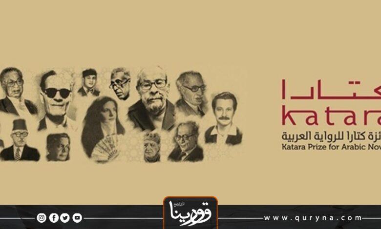 """Photo of """"كتارا"""" تفتح باب الترشح للدورة السابعة من """"جائزة الرواية العربية 2021"""""""