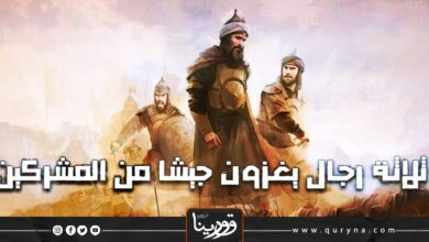 """Photo of """"ثلاثة رجال يغزون جيشًا"""""""