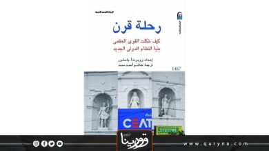 "Photo of كتاب ""رحلة قرن"" كيف شكلت القوى العظمى بنية النظام الدولي الجديد"""