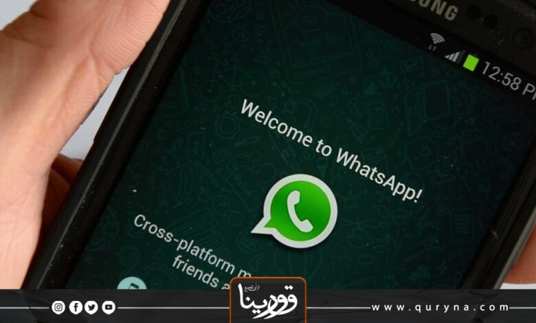 "Photo of شركة ""whatsApp"" تتراجع عن التحديث الجديد"