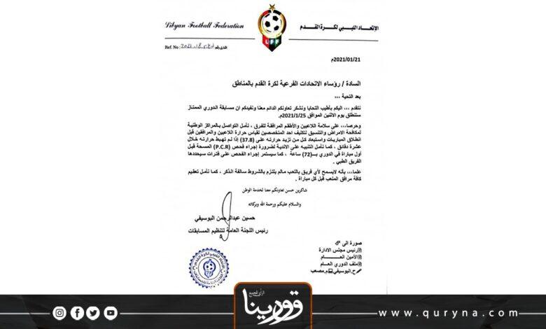 Photo of الاتحاد الليبي يصدر تعميماً جديداً قبل الدوري