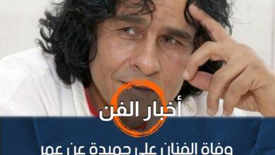Photo of وفاة الفنان على حميدة عن عمر يناهز 55 عامًا بعد صراع مع المرض
