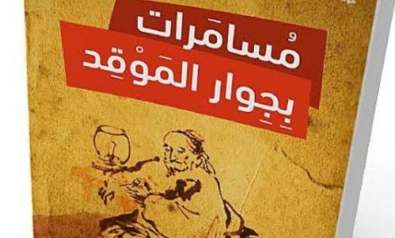 "Photo of ""مسامرات بجوار الموقد"" أحدث إصدارات مؤسسة الفكر العربي في بيروت"