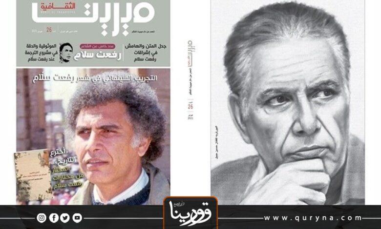 Photo of رفعت سلّام محور العدد الجديد من مجلة ميريت